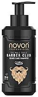 Шампунь для бороди Novon Barber Club Beard Shampoo 250 мл