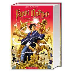 Гаррі Поттер і Орден Фенікса. Книга 5