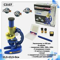 Микроскоп C2107 (1005582) (48шт/2) батар., с аксессуарами, в коробке 23,5*9*23,5см, шт