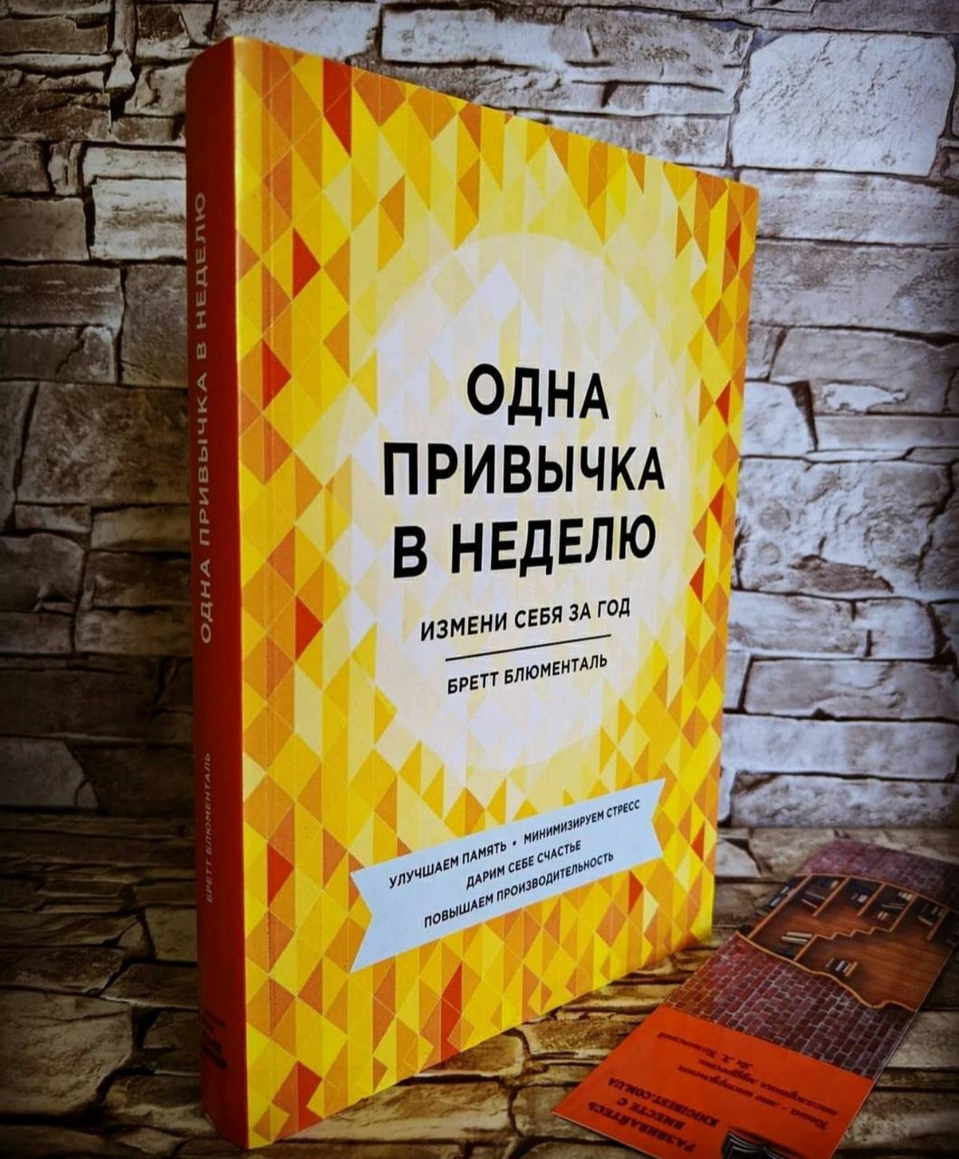 """Книга """"Одна привычка в неделю. Измени себя за год"""" Бретт Блюменталь"""