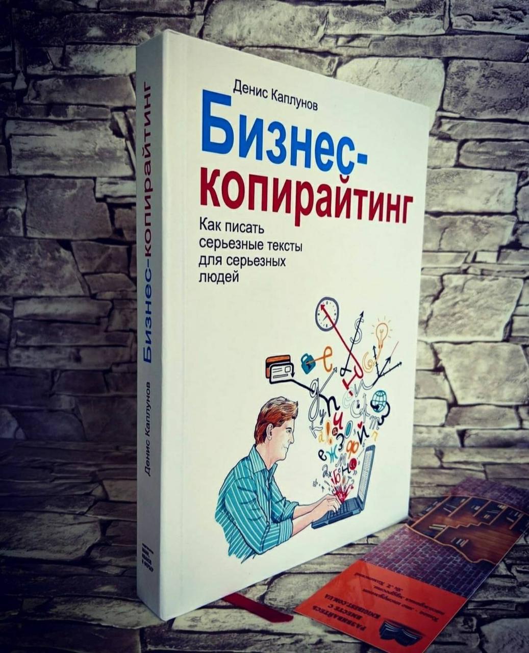 """Книга """"Бизнес-копирайтинг. Как писать серьезные тексты для серьезных людей"""" Денис Каплунов"""