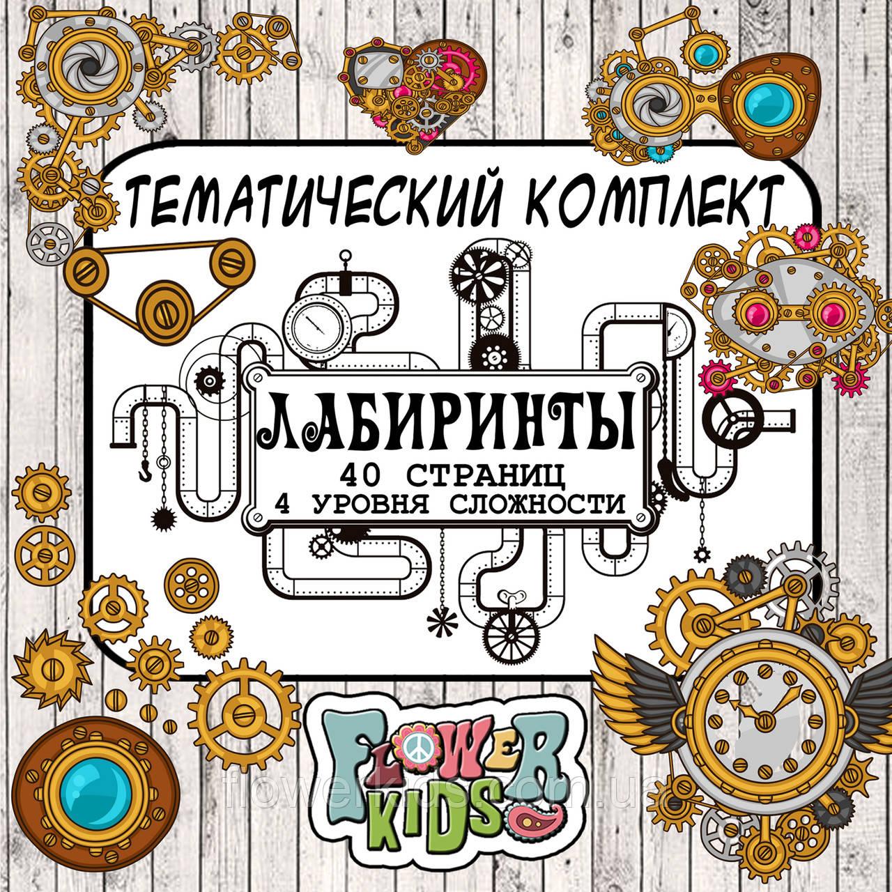 """Тематический набор игр """"Лабиринты"""""""