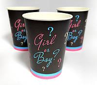 """Набор стаканчиков """"Girl or Boy"""" Мальчик или Девочка? 10 штук"""