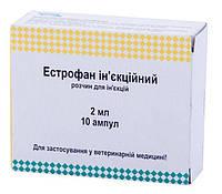 Эстрофан 2 мл №10 Биовета