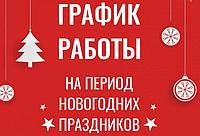 График работы компании на новогодние праздники