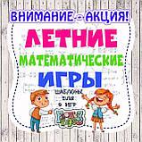 """Тематический набор игр """"Летние математические игры"""", фото 3"""