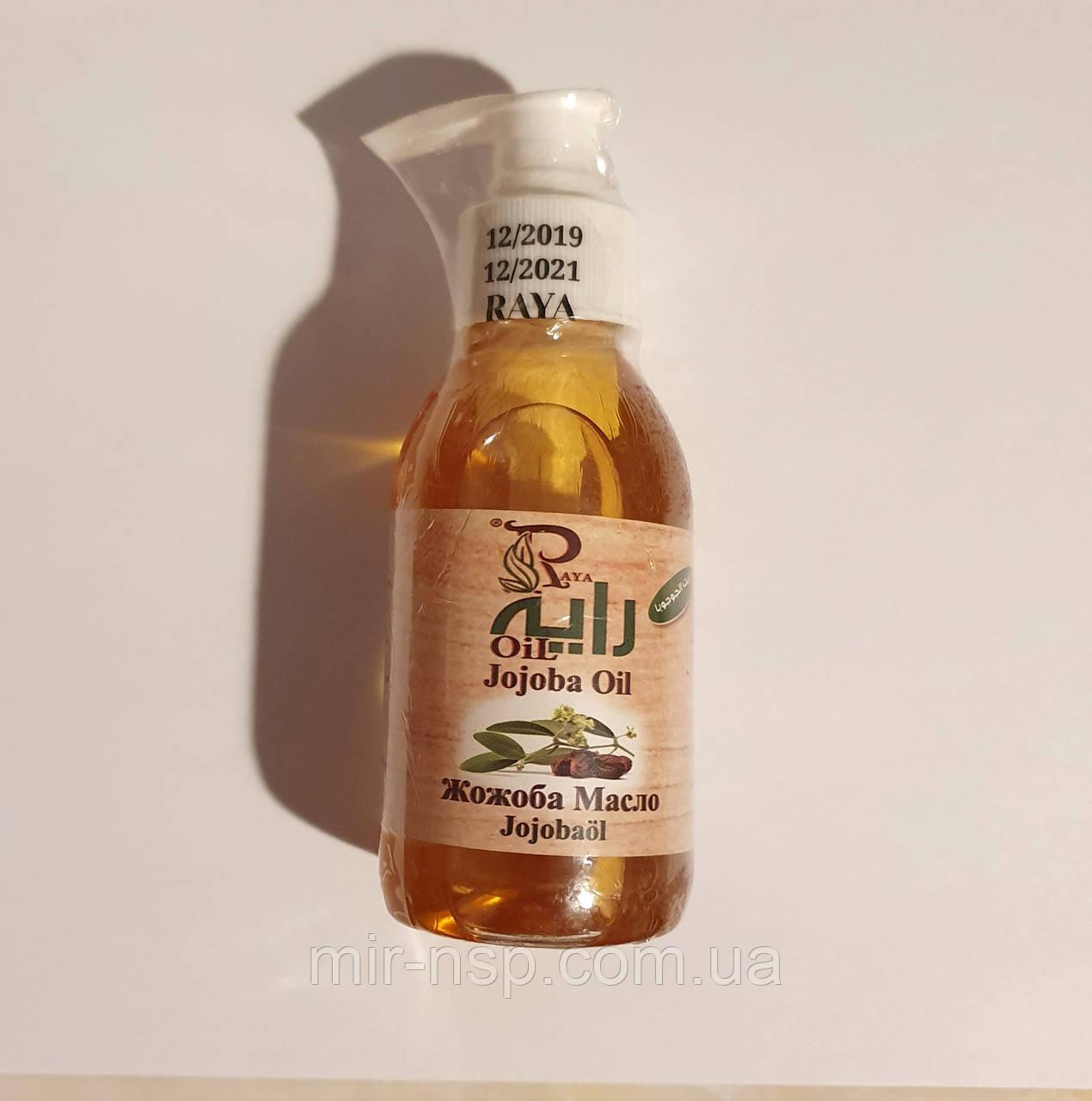 Масло жожоба 125 мл 100% натуральное холодный отжим Египет Raya