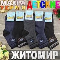Шкарпетки дитячі - підліткові махрові Житомир УСПІХ Україна розмір 16-18 ( випадкове асорті) НДЗ-070823
