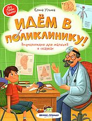 Идём в поликлинику. Энциклопедия для детей в сказках. Елена Ульева