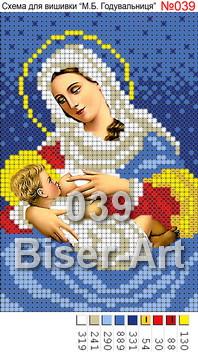 Схема Мадонна з немовлям (10х15см) 039  продажа b199c258156b0