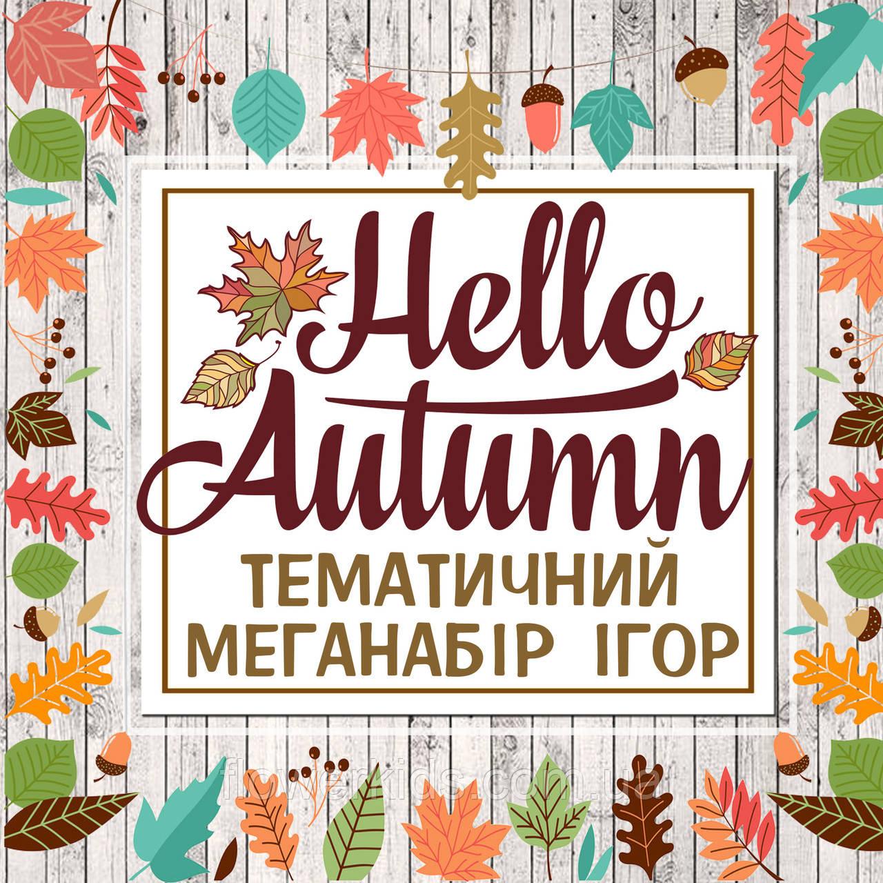 """Большой тематический набор игр """"Осень"""""""