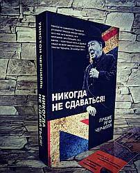 """Книга """"Никогда не сдаваться! Лучшие речи Черчилля"""" Уинстон Черчилль"""