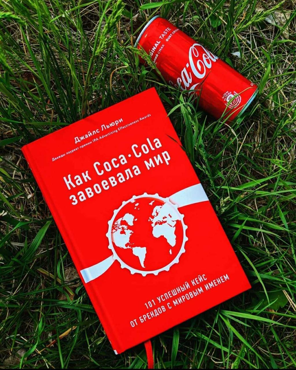 """Книга """"Как Coca-Cola завоевала мир. 100 успешных кейсов от брендов с мировым именем"""" Джайлс Льюри"""