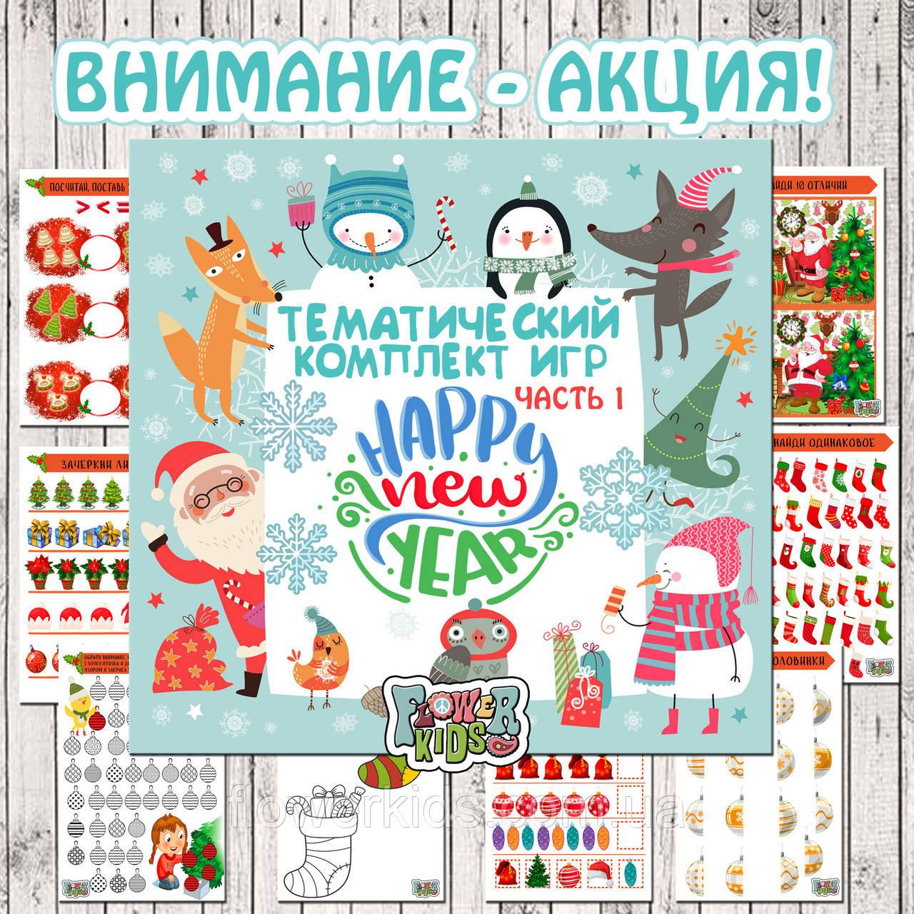 """Тематический набор игр """"Новый год"""", часть 1"""