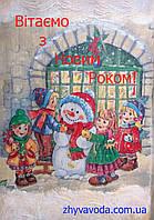 Вітаємо з Новим Роком та Різдвом! Наш графік роботи на свята.