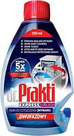 Засіб для очищення посудомийної машини dr.Prakti ExpressClean 250 мл