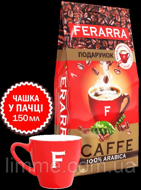 Кава натуральна в зернах Ferarra Caffe + (чашка в подарунок) 1 кг