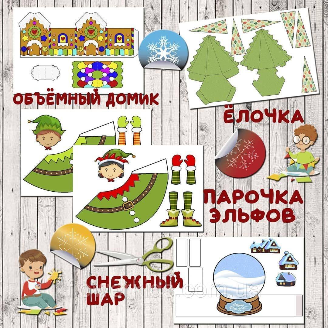 """Тематический набор игр """"Новый год, шаблоны для творчества"""""""
