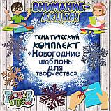 """Тематический набор игр """"Новый год, шаблоны для творчества"""", фото 2"""