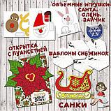 """Тематический набор игр """"Новый год, шаблоны для творчества"""", фото 4"""