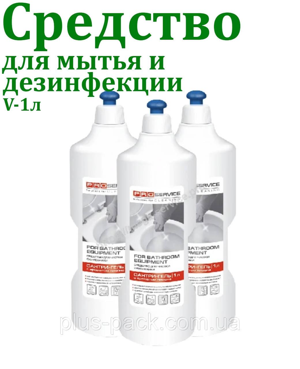 """Средство для мытья и дезинфекции сантехники """"Сантри-гель"""" PRO SERVICE 1л"""