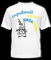 """Футболка """"Справжній козак"""", фото 1"""