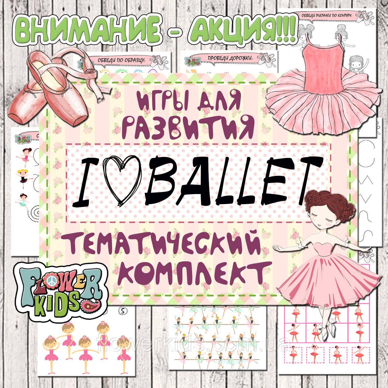 """Тематический набор игр """"Я люблю балет"""""""