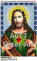 Схема Непорочне Серце Ісуса (10х15см) А013