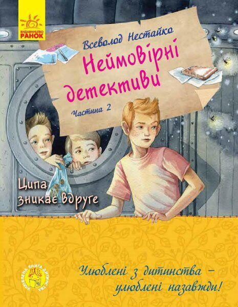 Любимая книга детства. Невероятные детективы. Часть 2 (укр.). 431239