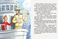 Любимая книга детства. Невероятные детективы. Часть 2 (укр.). 431239, фото 3