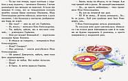 Любимая книга детства. Невероятные детективы. Часть 2 (укр.). 431239, фото 8