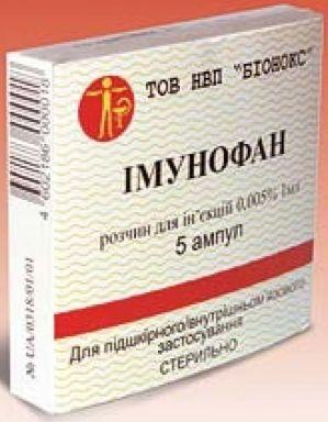 ИМУНОФАН инъекционный иммуномудулятор, 1 ампула х 1 мл