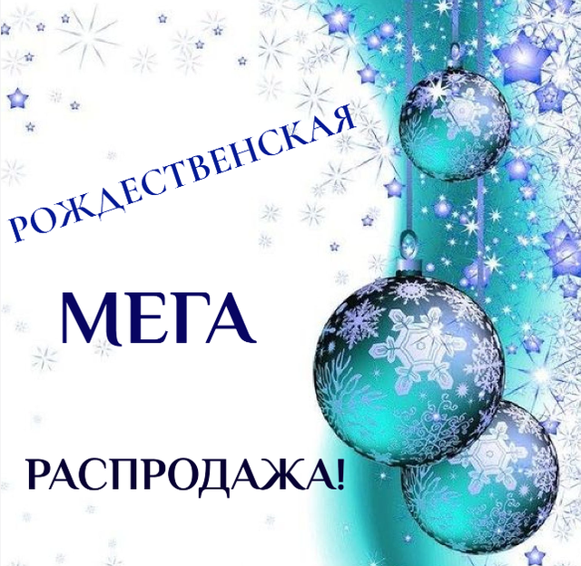 Christmas MEGA Sale!