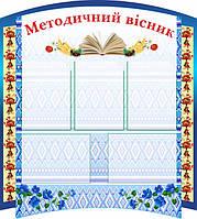 Методический вестник, фото 1