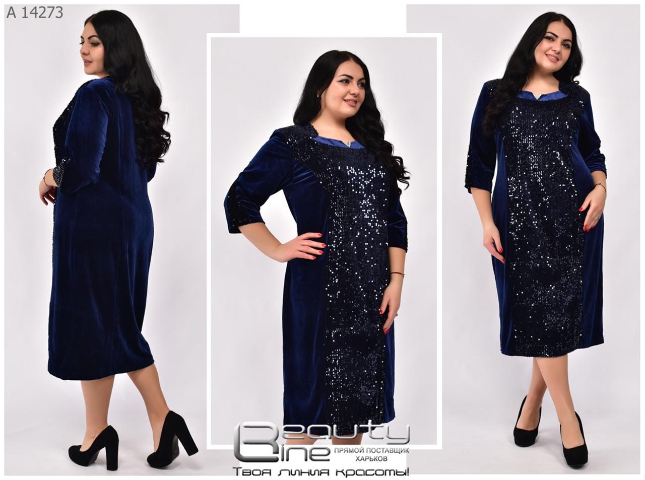 Нарядное женское платье, батал размеры: 52\54\56\58\60\62