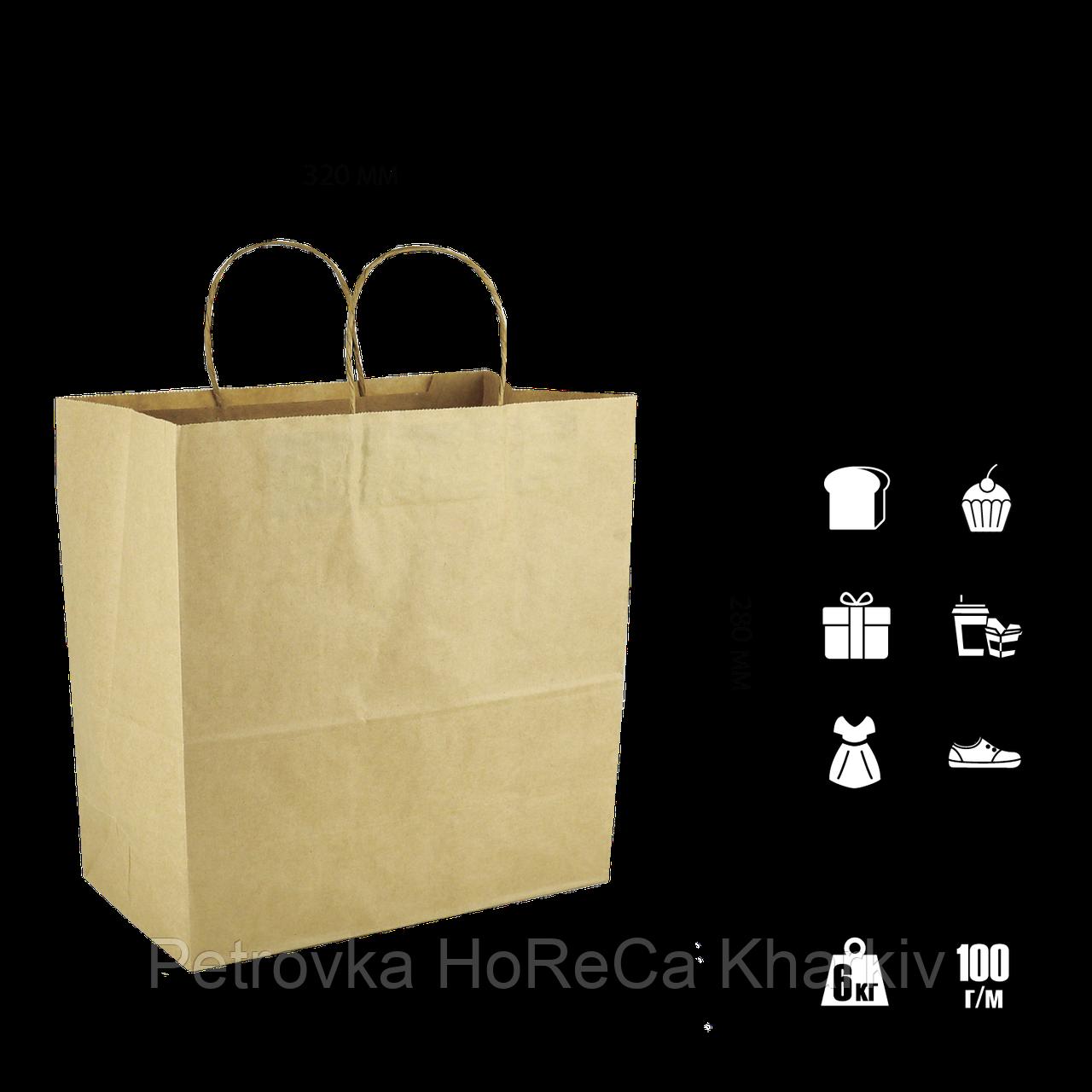 Бумажный пакет крафтовый с кручеными ручками 320*160*280мм (Ш.Г.В) Пл 100г Нагр 6кг (1072)