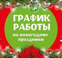 График работы на зимние праздники