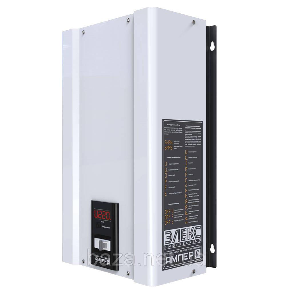 Стабилизатор напряжения однофазный бытовой АМПЕР-Т У 16-1/50 v2.0