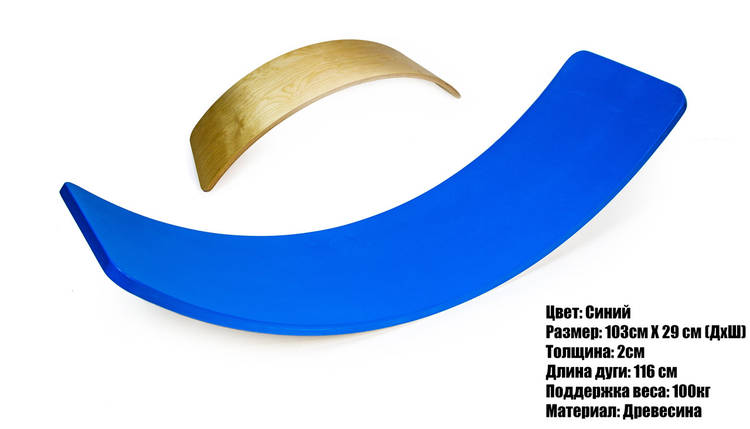 Детская Спортивная Доска Рокерборд (Balance Board) 105*30 Синий, фото 2