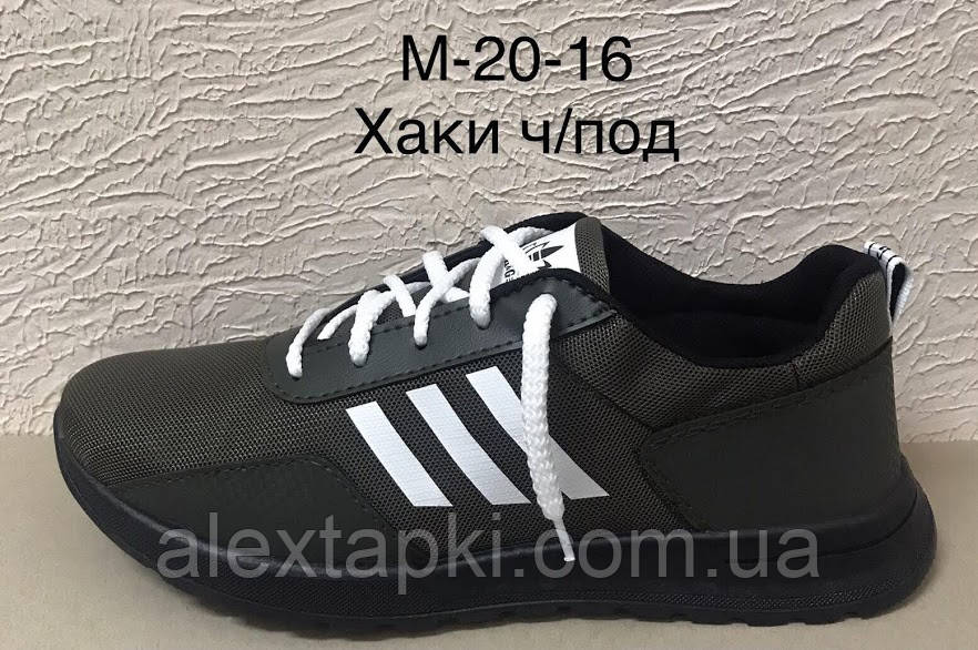 Мужские кроссовки KG M2016