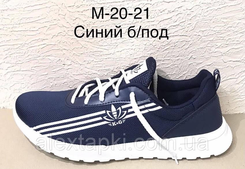 Мужские кроссовки KG M2021