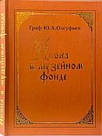 Икона в музейном фонде: исследования и реставрация. Граф Олсуфьев Ю.А., фото 1