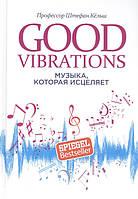 Good Vibrations. Музыка, которая исцеляет. Кельш Ш.