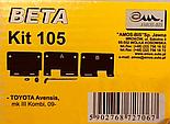 Багажник Amos BETA KIT 105 Aero на Avensis, фото 4