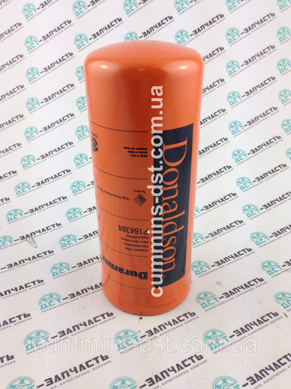 Фильтр гидравлики P164384/84074777 84226258/BT758 BT8850MPG/HF6555 WH980