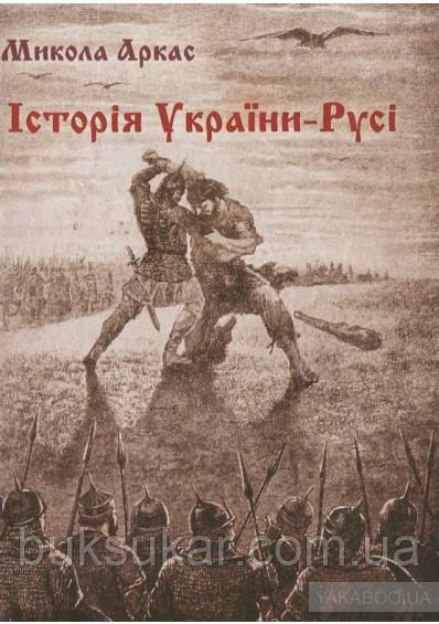Історія України-Русі  Автор Микола Аркас