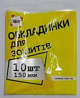 Обложки для тетрадей 150 мкм