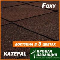 Битумная черепица KATEPAL Foxy, фото 1