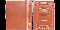 Стивен Кови. Восьмой навык - элитная кожаная подарочная книга