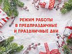 Режим работы в предпраздничные и праздничные дни